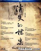 Vanished Archives (2017) (Blu-ray) (Hong Kong Version)