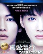 Real (2013) (Blu-ray) (English Subtitled) (Hong Kong Version)