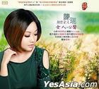 Nu Ren Xin Sheng DSD (China Version)