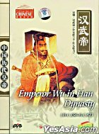 Emperor Wu In Han Dynasty (DVD) (China Version)