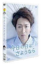 24 Hour Television Drama Special 2013 - Kyo no Hi wa Sayonara (DVD) (Japan Version)