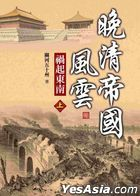 Wan Qing Di Guo Feng Yun : Huo Qi Dong Nan( Shang)