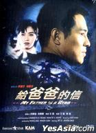 My Father Is A Hero (DVD) (Kam & Ronson Version) (Hong Kong Version)