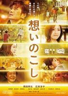 Omoi Nokoshi (DVD) (Japan Version)