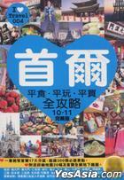I Love Travel 004 -  Shou Er (10-11 Wan Mei Ban)