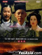 Da Song Wang Zhao Feng Yun -  Kou Lao Xi (DVD) (Ep. 1-20) (End) (Special Edition) (Taiwan Version)