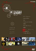 Shinichi Hoshi Short Short (DVD) (Vol.1) (Premium Edition) (Japan Version)