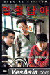 Cruel Winter Blues (DVD) (Korea Version)
