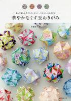 Hanayaka na Kusudama Origami
