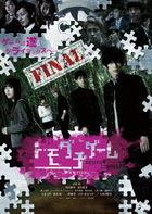 Friends Games Gekijo Ban Final  (DVD) (Special Priced Edition)  (Japan Version)