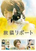 The Travelling Cat Chronicles (DVD) (Deluxe Edition)  (Japan Version)