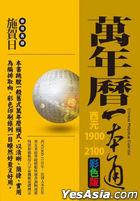 Wan Nian Li Yi Ben Tong