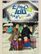 Mob Psycho 100 Dai 1 Kai Rei toko Soudanjo Ian Ryokou - Kokoro Mitasu Iyashi no Tabi (Blu-ray)(Japan Version)