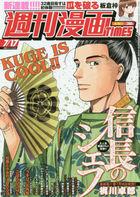 Weekly Manga Times 20353-07/17 2020