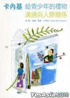 Qia Nei Ji Gei Qing Shao Nian De Li Wu -  Gou Tong Yu Ren Ji Guan Xi