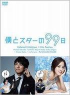 Boku to Star no 99 Nichi DVD Box (DVD) (Japan Version)