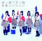 Seishun no Flag (Jacket C)(First Press Limited Edition)(Japan Version)