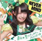 NEVER MIND [Type D] (First Press Limited Edition)(Japan Version)
