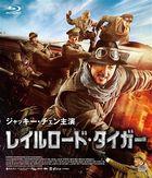 鐵道飛虎  (Blu-ray)(日本版)