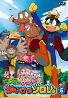Majimeni Fumajime Kaiketzu Zorori (DVD) (Vol.6) (Japan Version)