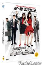 非正規職特殊要員 (DVD) (首批限量版) (韓国版)