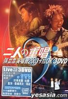 Duets Concert Live 2003 Karaoke (DVD)