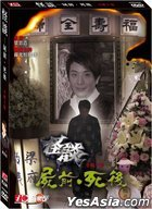 Guai Tan: Shi Qian Si Hou (DVD) (i-Cable TV Program) (Hong Kong Version)
