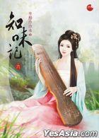 Zhi Wei Ji  Liu