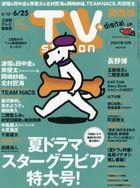 TV Station (Nishi Edition) 24832-06/12 2021