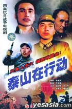 泰山在行動 (4集) (中國版)