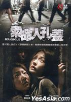 Manhole (2014) (DVD) (Taiwan Version)