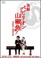 Pavilion Sanshouo Prologue DVD Jitsuroku Pavilion Sanjuou (Making of) (Japan Version)