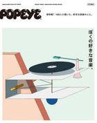 Boku no Suki na Ongaku Magazine for City Boys Music Issue