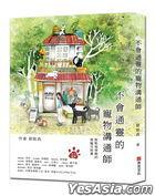 Bu Hui Tong Ling De Chong Wu Gou Tong Shi : Mo Mo Ka Pei Guan De Meng Chong Er Gu Shi