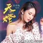 Tian Deng (CD + DVD)