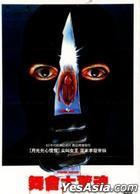 Prom Night (1980) (DVD) (Taiwan Version)