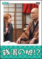 Sento no Musume !? 6 (Japan Version)