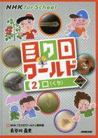 mikuro wa rudo 2 2 enueichike  fuo  suku ru NHK FOR SCHOOL kuchi