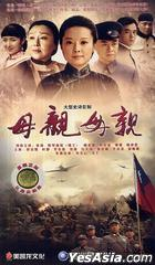 Mu Qin  Mu Qin (H-DVD) (End) (China Version)