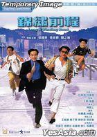 Long & Winding Road (1994) (Blu-ray) (Hong Kong Version)