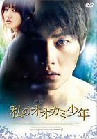 A Werewolf Boy (DVD)(Japan Version)