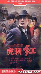 Red Euphorbia Milii (H-DVD) (End) (China Version)