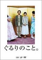 Gururi no Koto (All Around Us) (DVD) (英文字幕) (日本版)