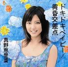 Doki! Doki! Baby! / Tasogare Kosaten (Jacket A)(SINGLE+DVD)(First Press Limited Edition)(Japan Version)