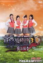 The M Riders 3 (DVD) (Ep.20-26) (End) (Taiwan Version)