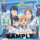 SEA HORIZON / Tsuri no Sekai e (SINGLE+DVD) (First Press Limited Edition) (Japan Version)