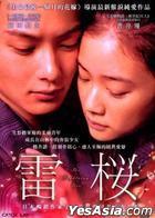 雷櫻 (DVD) (台灣版)