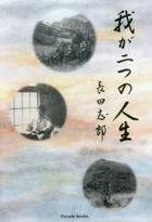 waga futatsu no jinsei waga 2tsu no jinsei pare do butsukusu PARADE BOOKS