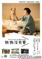 Dogs Without Names (2015) (DVD) (English Subtitled) (Hong Kong Version)