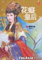 Hua Chi Huang Hou 2 -  Ti Shen Gong Zhu